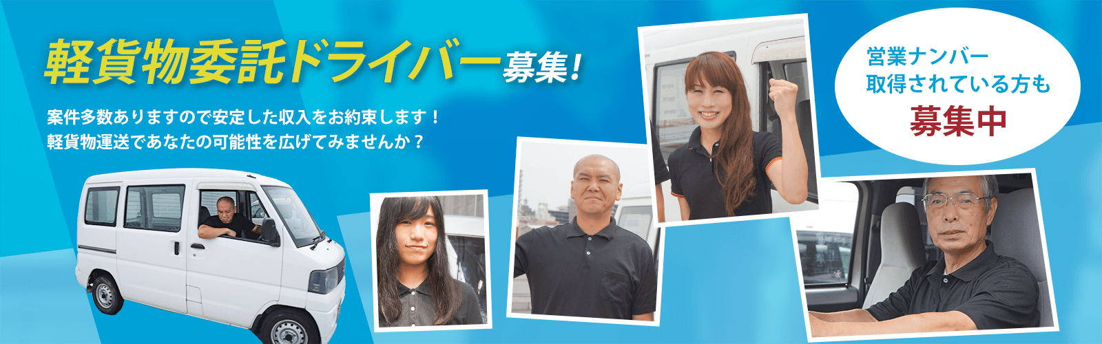 軽貨物委託ドライバー募集!